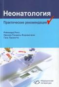 Рооз, ГенцельБоровичени, Прокитте: Неонатология. Практические рекомендации