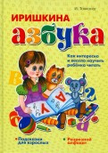 Ирина Тонконог: Иришкина азбука