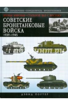 Вторая мировая - стальной вал с Востока: Советские бронетанковые войска 1939-1945. Справочник - Дэвид Портер