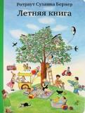 Ротраут Бернер - Летняя книга (виммельбух) обложка книги