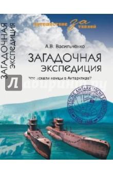 Загадочная экспедиция - Андрей Васильченко