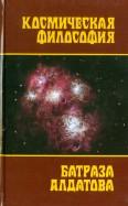 Лолаев, Хозиев, Газданова, Гуржибекова - Космическая философия Батраза Алдатова обложка книги
