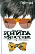 Джош Айелло: Книга хипстера. Атлас-определитель