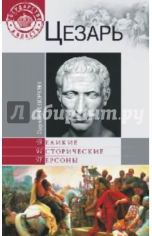 Купить Эдуард Геворкян: Цезарь ISBN: 978-5-9533-4545-3