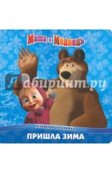 Маша и Медведь. Пришла зима. Развивающая книжка