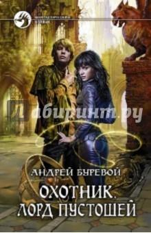 Андрей буревой драконоборец читать