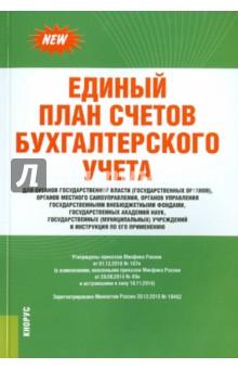 Единый план счетов бухгалтерского учета для органов государственной власти. С 1 января 2013 года