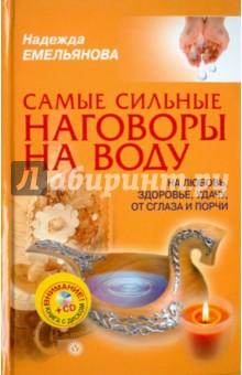 Самые сильные наговоры на воду: на любовь, здоровье, удачу, от сглаза и порчи (+CD) - Надежда Емельянова