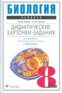 Сонин, Дагаев: Биология. Человек. 8 класс. Дидактические карточкизадания к уч. Н.И. Сонина, М.Р. Сапина