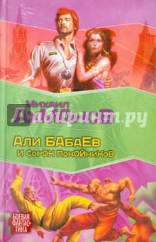 Али Бабаев и сорок покойников - Михаил Ахманов