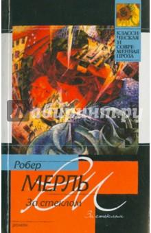 За стеклом - Робер Мерль