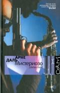 Арне Даль - Мистериозо обложка книги