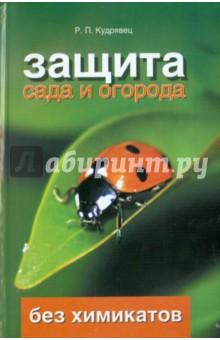 Защита сада и огорода: практ. руководство по экологически безопасной защите растений от вредителей - Роман Кудрявец