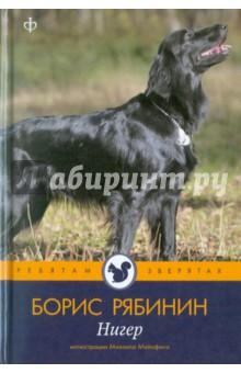 Нигер. История жизни одной собаки - Борис Рябинин