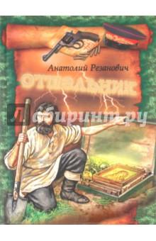 Купить Анатолий Резанович: Отшельник ISBN: 978-985-511-314-1