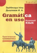 Ирина Дышлевая: Испанский язык. Практическая грамматика