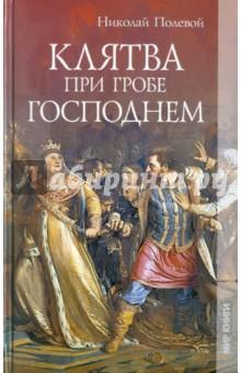 Клятва при Гробе Господнем - Николай Полевой
