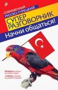 И. Логвиненко: Начни общаться! Современный русскотурецкий суперразговорник
