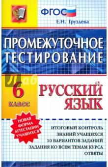 гдз русский язык грамотей 6 класс