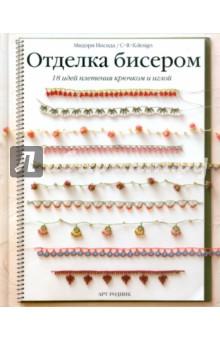 Отделка бисером: 18 идей плетения крючком и иглой - Нисида Мидори