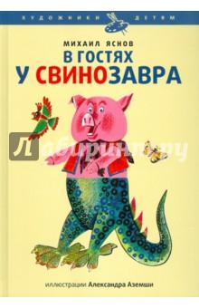 В гостях у свинозавра - Михаил Яснов