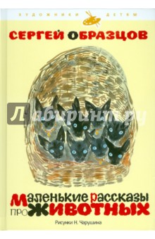 Маленькие рассказы про животных - Сергей Образцов