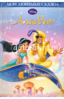 Аладдин. Мои любимые сказки