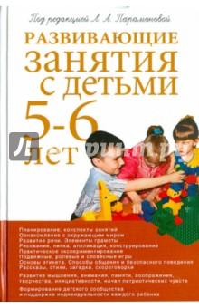 занятия для детей 5-6 лет скачать