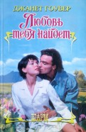 Джанет Гоувер - Любовь тебя найдет обложка книги