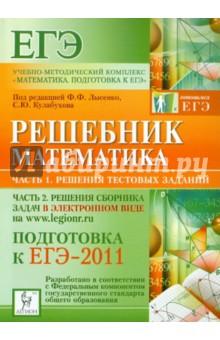 Математика. Решебник. Подготовка к ЕГЭ-2011 - Лысенко, Кулабухов