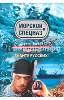 Пираты: Знайте русских! - Сергей Зверев