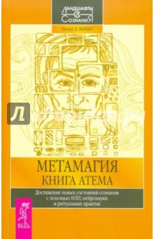 Метамагия. Книга Атема - Филип Фарбер