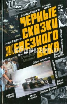Черные сказки железного века - Александр Мельник