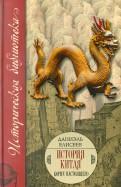 Даниэль Елисеев: История Китая. Корни настоящего