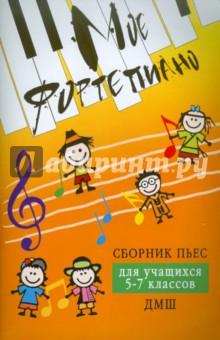 Мое фортепиано: сборник пьес для учащихся 5-7 классов ДМШ - Светлана Барсукова