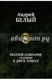 Полное собрание поэзии и прозы в 2-х томах. Том 1 - Андрей Белый