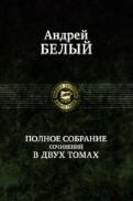 Андрей Белый: Полное собрание поэзии и прозы в 2-х томах. Том 1