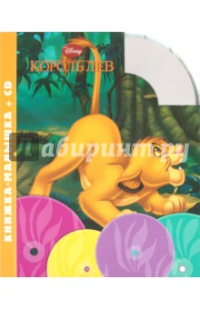 Король Лев. Книжка-малышка (+CD)