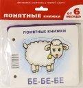 Юлия Разенкова - Бе-бе-бе. Формируем навык осознанного чтения (для детей до 2 лет + методичка) обложка книги