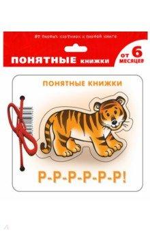 Р-Р-Р-Р-Р-Р! (для детей до 2 лет + методичка) - Юлия Разенкова
