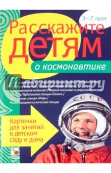 Расскажите детям о космонавтике - Э. Емельянова