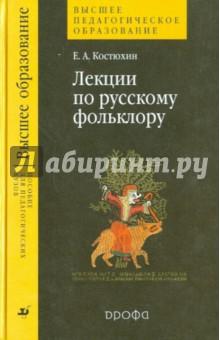 Лекции по русскому фольклору - Евгений Костюхин