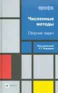 Гидаспов, Иванов, Ревизников: Численные методы. Сборник задач