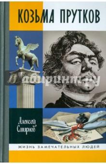 Купить Алексей Смирнов: Козьма Прутков ISBN: 978-5-235-03412-9