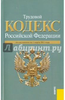 Трудовой кодекс РФ по состоянию на 01.03.11 года