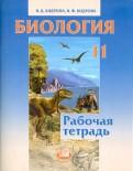Андреева, Бодрова: Биология. 11 класс. Рабочая тетрадь