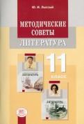 Юлий Лыссый - Методические советы к учебнику для 11 класса. Литература обложка книги