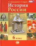 Андреев, Данилевский: История России. 6 класс. Учебник. ФГОС