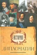 История дипломатии