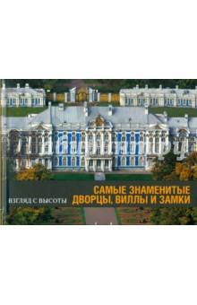 Самые знаменитые дворцы, виллы и замки - Анри Стирлен